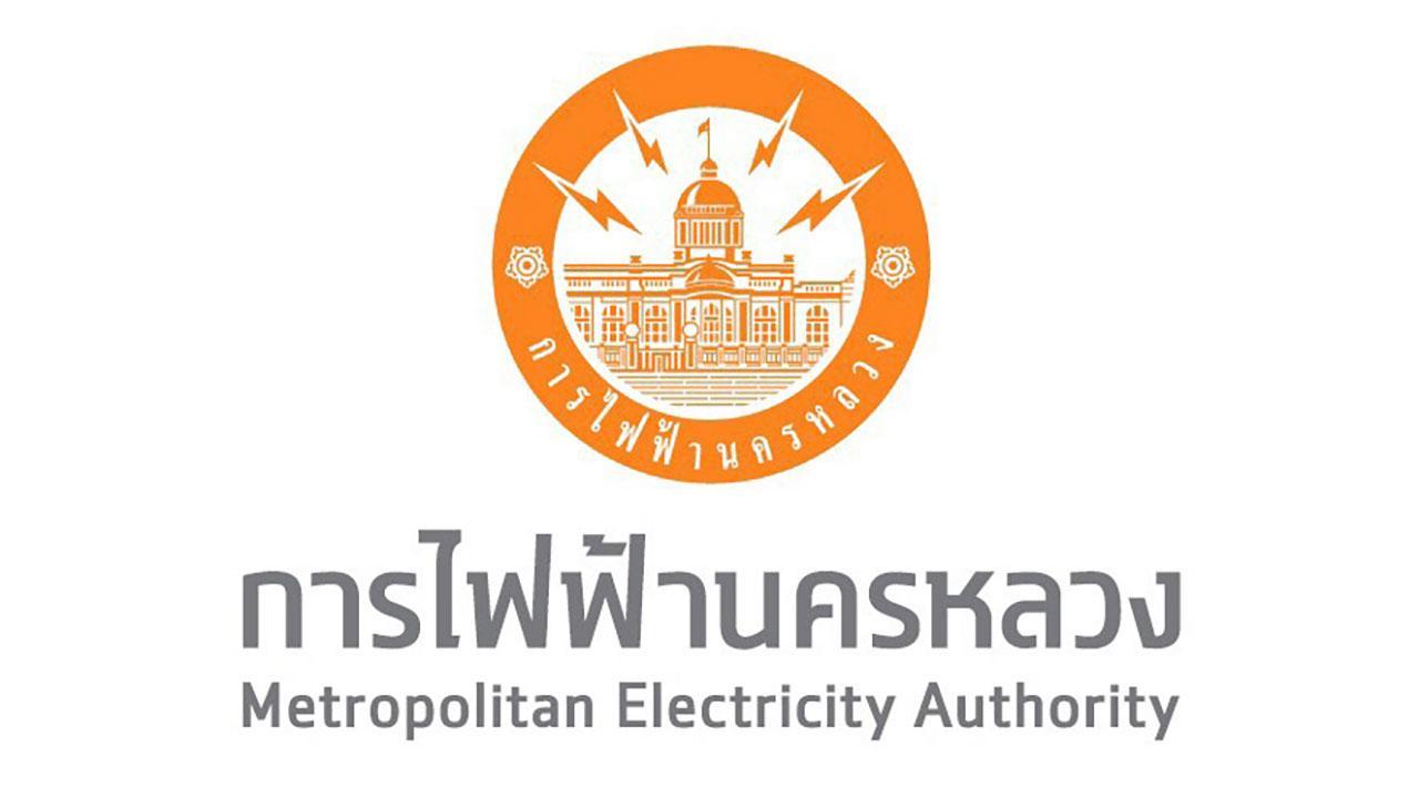 การไฟฟ้า